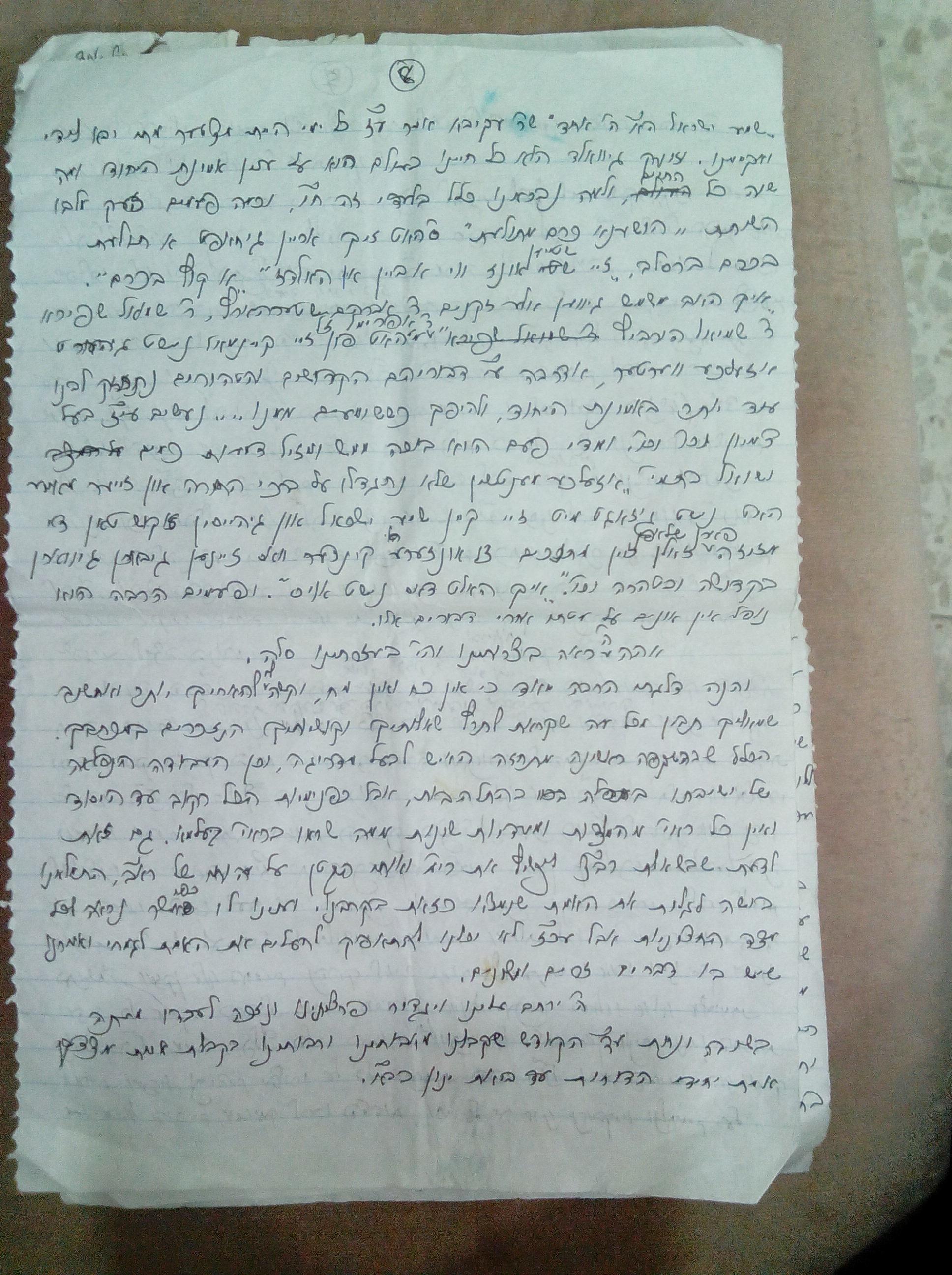 """מכתב מרתק, ארוך ומפורט משנת תשנ""""ב, שכתב אחד מגדולי רבני ברסלב, אודות הליצנות של ברלנד, ותחבולותיו בעקירת יסודות האמונה"""