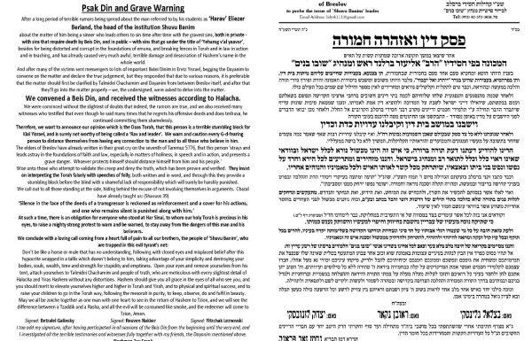 תורגמו לאנגלית: מכתב בית הדין בעניין ברלנד ומכתב ההוקעה של כלל זקני ורבני ברסלב