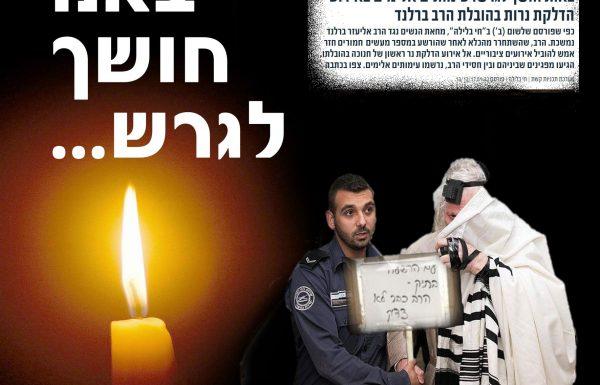 נשים יוזמות מחאה נגד טקס ההדלקה של אליעזר ברלנד: 'לגרש אותו'