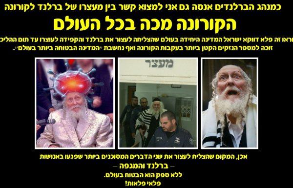ארץ ישראל מתרפאת מהקורונה בזכות שהכניסו את ברלנד לכלא