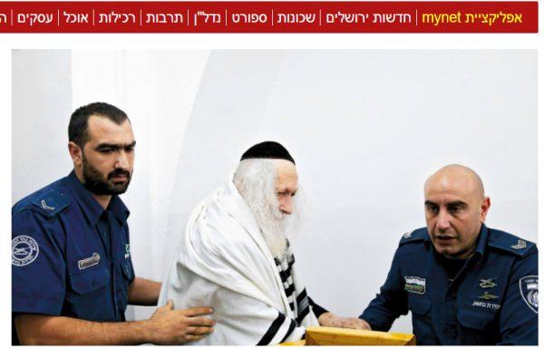 """כך מצפצף הנאשם אליעזר ברלנד על שב""""ס (ויינט ירושלים)"""