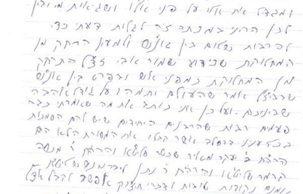 """מכתבי הרב שמעון שפירא בעניין הפרסומים השקריים בשמו ע""""י חבורת מאירת עניים והשתלשלות השקרים"""