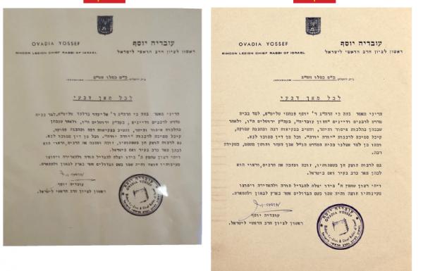 על החתום, הרב עובדיה יוסף: פרקליטו של ברלנד הציג מסמך הסמכה מזויף (וואלה)
