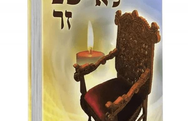 הספר 'על כסאו לא ישב זר' יסוד חסידות ברסלב לקריאה ולהורדה