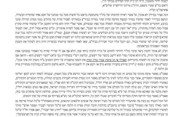 """מכתב הדיין הגאון הרב פנחס שפירא שליט""""א נגד משה בראנדסופר שהעיד עדות שקר בבית הדין המיוחד"""
