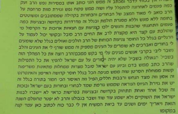 שלמה ויזמן מזייף מכתבים בשם ברלנד בשובו בנים זועמים
