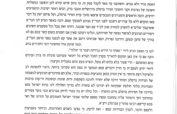 """חשיפת 'ברסלב אמת' מכתב זקני ברסלב נגד אליעזר ברלנד משנת תשנ""""ב"""