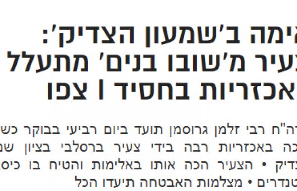 אימה ב'שמעון הצדיק': צעיר מ'שובו בנים' מתעלל באכזריות בחסיד I צפו (חרדים 10)