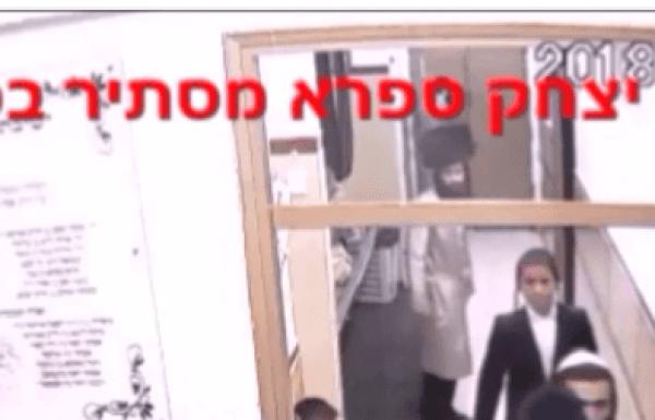 תיעוד: השבתאי יצחק ספרא ועוד שבתאים מתכננים את פריצת דלתות השול בליל סוכות – ספרא פורץ בליל שבת את דלתות השול