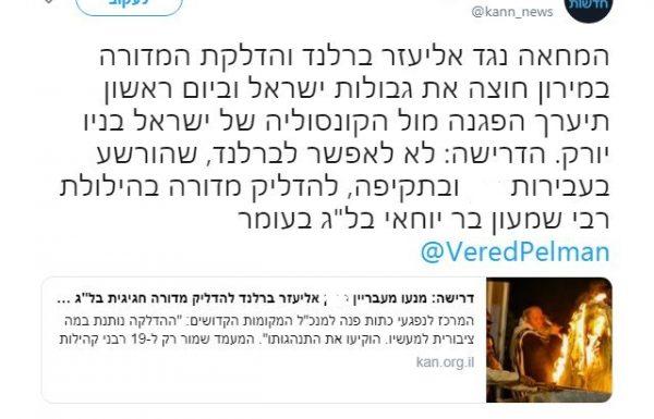 """הפגנה תתקיים מחר מול הקונסוליה הישראלית במנטהן – ארה""""ב נגד הדלקת ברלנד"""