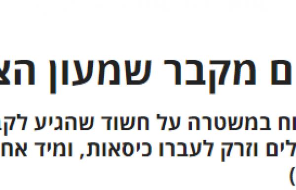 התוקף האלים מקבר שמעון הצדיק נעצר (כיכר השבת)