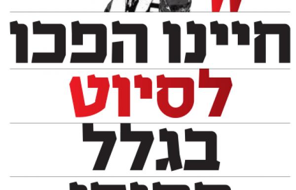 כתבה שמתפרסמת בעיתון 'ידיעות ירושלים' ביום שישי על הסיוט של התושבי רחוב החומה השלישית