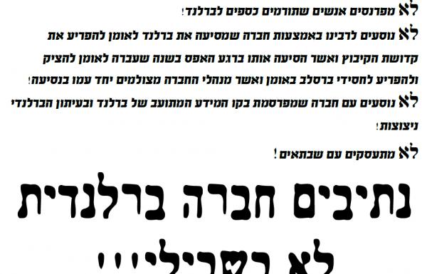 מודעות שפורסמו נגד חברת נתיבים טורס נסיעות לאומן
