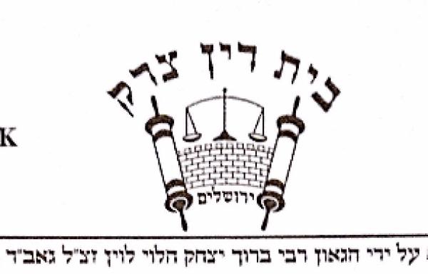 """מכתב בית הדין של הרב אברהם דב לווין זצ""""ל המאשר את המשך קיומו של קו ברסלב נגד המתועב ברלנד"""