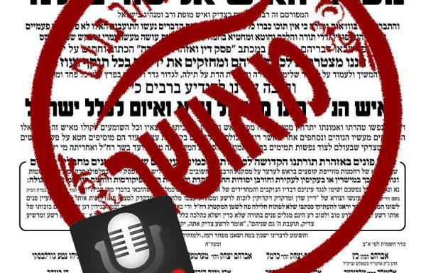 זקני וגדולי רבני ברסלב מאשרים בקולם את חתימתם על מכתב הגיבוי לפסק בית הדין נגד אליעזר ברלנד