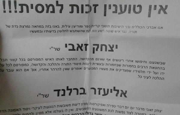 מודעות פורסמו בקריית ספר נגד יצחק זאבי מראשי המטיפים של כת ברלנד