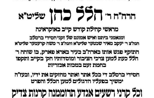 מודעות פורסמו נגד הפרחח מאיר קרויזר שתקף אמש את הרב הלל כהן בבארא פארק
