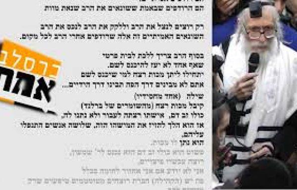 אליעזר ברלנד: אתם לא מבינים דרך הפה תבינו דרך הידיים… שילה קיבל מכות רצח צפו