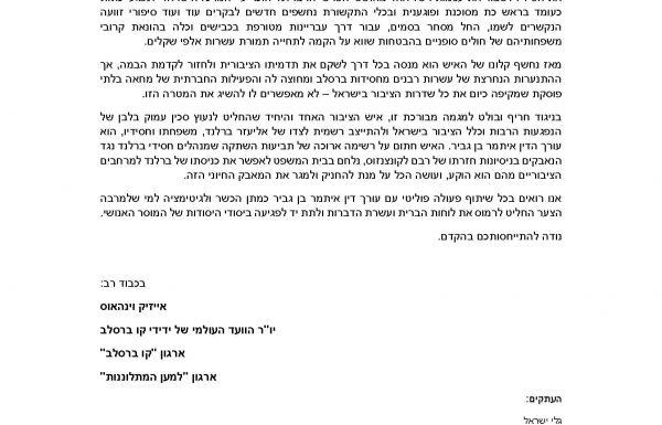 """חשיפה מכתב ליו""""ר הבית היהודי שלא לצרף את איתמר בן גביר עקב תמיכתו בברלנד"""