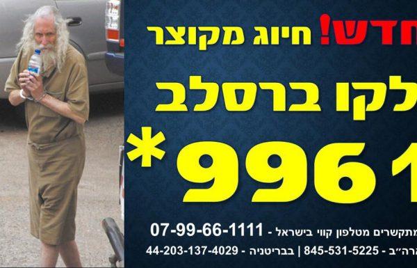 """מספרים חדשים לקו ברסלב מחו""""ל ומספר זהב מקוצר מישראל"""