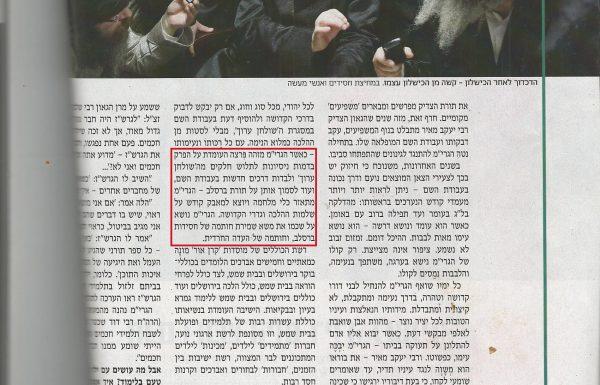 """אריה ארליך בעיתון משפחה מזכיר את המאבק התקיף של הגרי""""מ שכטער במתועב ברלנד"""