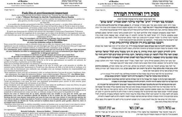 פסק בית הדין ומכתב רבני ברסלב תורגמו לצרפתית