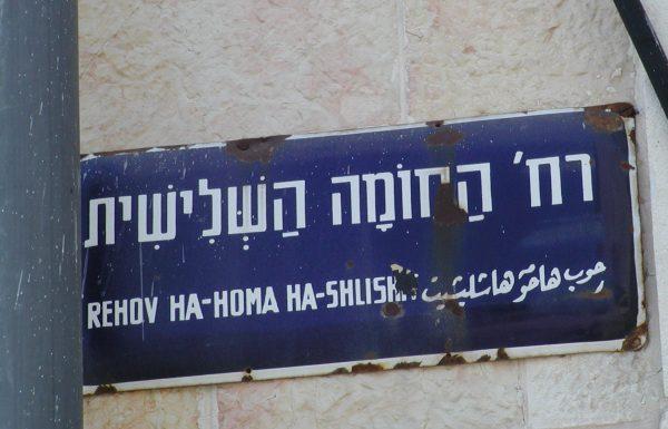 החומה השלישית שכונת פשע מצוקה וסבל לתושבים (הכתבה בויינט)