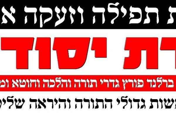 כנס הרבנים והדיינים השני בערב ראש חודש אייר נגד אליעזר ברלנד  (וידיאו)