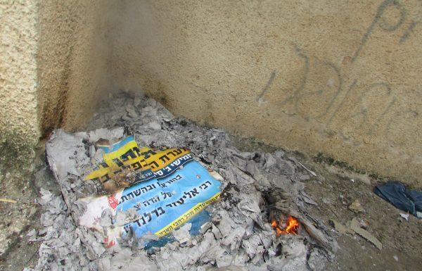 צפו בתיעוד שריפת מודעות ברלנד