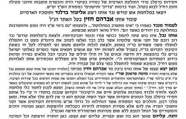 """מודעות מחאה על ביזוי תלמידי חכמים שנעשה ע""""י הפרחח הבעל מחלוקת אברהם חזין ואשתו"""
