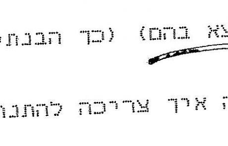 אליעזר ברלנד מדבר בזלזול על גדולי ישראל מכל הדורות