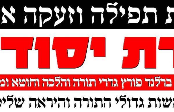 כנס הרבנים והדיינים נגד אליעזר ברלנד (וידיאו)