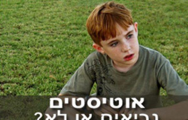 נגמרו הרבנים: שובו בנים אינטרנשיונל בפניה בשם האוטיסטים