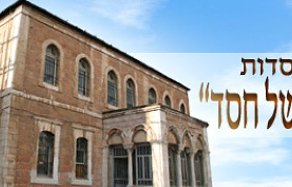 עופר ארז סולק מלמסור שיעורים בישיבת חוט של חסד ובמרכז שמים אשירה בתל אביב