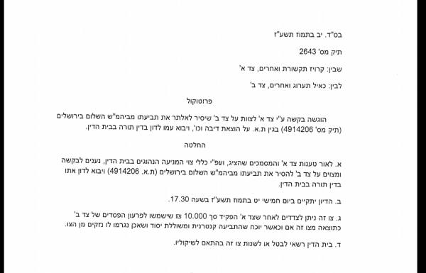 צו מניעה מבית הדין בתביעת עופר ארז ויעקב בניסן נגד קו ברסלב