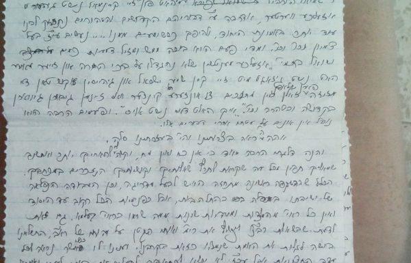 """מכתב מרתק, ארוך ומפורט משנת תשנ""""ב, שכתב הרב משה קרמר, אודות הליצנות של ברלנד, ותחבולותיו בעקירת יסודות האמונה"""