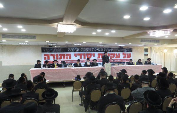 מהלך הכנס המרשים באייר דקה אחר דקה שהתקיים בהשתתפות רבני וחסידי ברסלב