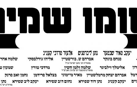 מכתב מחאה מכלל רבני ברסלב נגד אליעזר ברלנד, ומחאה על הפגיעה בכבוד התורה