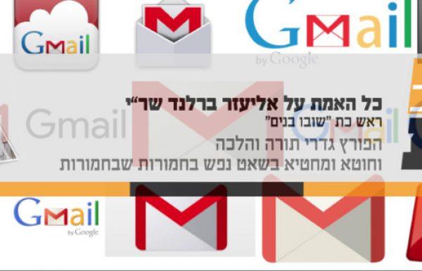 מגיעים לכל בית בישראל- מצטרפים ומצרפים חברים לרשימת התפוצה הגדולה של byrwrhmt@gmail.com במיילים