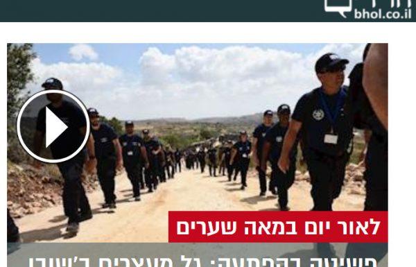 פשיטה בהפתעה: גל מעצרים ב'שובו בנים' (בחדרי חרדים)