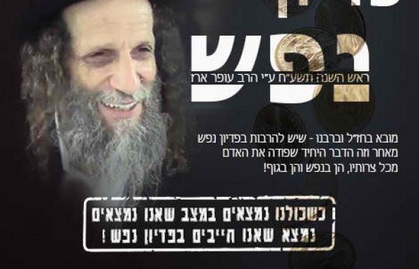 אחרי שהבטיח זיווגים- עופר ארז ממשיך לעשוק את עמך ישראל והפעם פדיון נפש