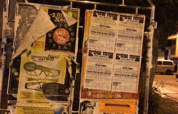 מודעות המחאה מפורסמות ברחבי הארץ, ובריכוזי היהדות החרדית בעולם. גלריה