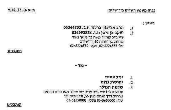 מסכת של שקרים: בתביעה שהגישו אליעזר ברלנד ויעקב בניסן לסגירת 'קו ברסלב'