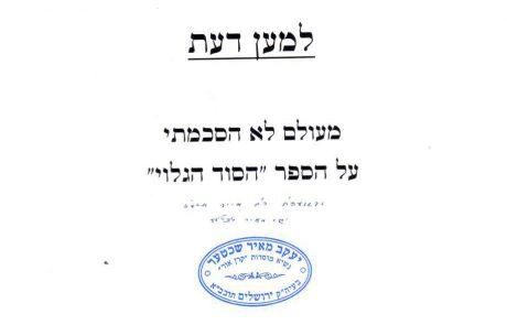 הרב יעקב מאיר שכטר: מעולם לא נתתי הסכמה לספרו של מוטה פראנק