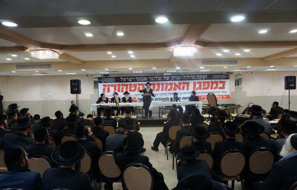 כינוס רבני ברסלב (הראשון) להוקעת אליעזר ברלנד (וידיאו)